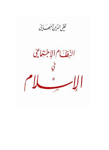 Cover Kitab HT