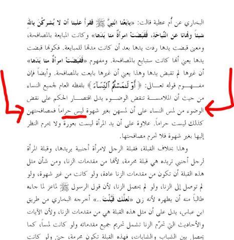 Hizbut Tahrir Liberal bukti di kitabnya