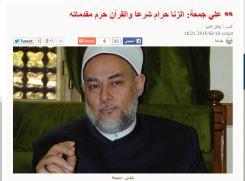 الدكتور علي جمعة مفتى الجمهورية السابق