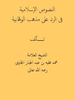 النصوص الإسلامية فى الرد على مذهب الوهابية