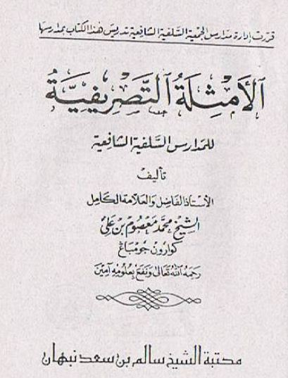 Amtsilatut Tashrifiyyah karya ulama NU